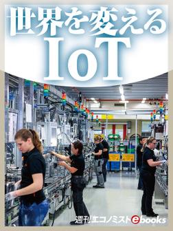 世界を変えるIoT-電子書籍