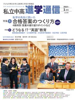 私立中高進学通信2019年1月号-電子書籍