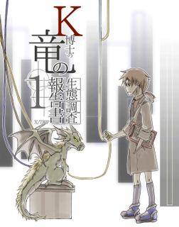 K博士の竜の生態調査報告書1話前編-電子書籍