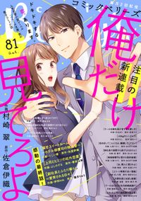 comic Berry's vol.81