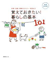 【増補・改訂版】覚えておきたい!暮らしの基本101