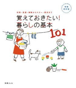 【増補・改訂版】覚えておきたい!暮らしの基本101-電子書籍