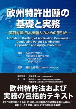 欧州特許出願の基礎と実務-電子書籍