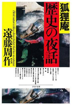 狐狸庵 歴史の夜話-電子書籍