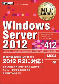 MCP教科書 Windows Server 2012(試験番号70-412)-電子書籍