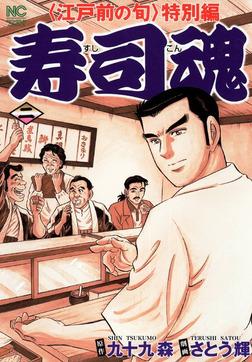 寿司魂 2-電子書籍