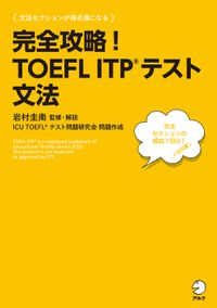[音声DL付]完全攻略! TOEFL ITP(R) テスト 文法