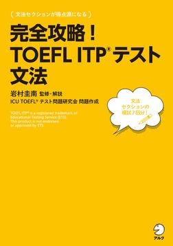 [音声DL付]完全攻略! TOEFL ITP(R) テスト 文法-電子書籍