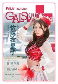 ギャルパラ・プラス Vol.08 2016 April