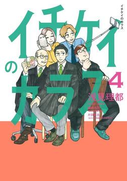 イチケイのカラス(4)-電子書籍