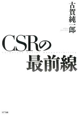 CSRの最前線-電子書籍