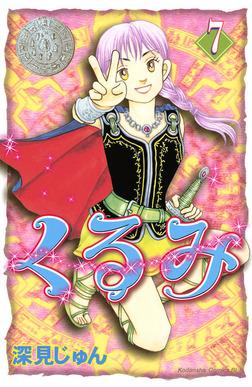 くるみ(7)-電子書籍