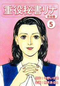 重役秘書リナ【完全版】(5)