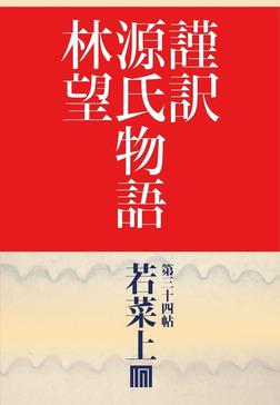 謹訳 源氏物語 第三十四帖 若菜 上(帖別分売)-電子書籍