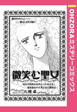 微笑む聖女 【単話売】-電子書籍