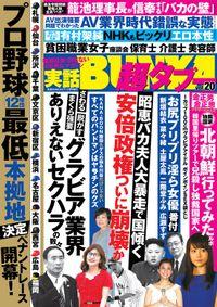 実話BUNKA超タブー vol.20【電子普及版】