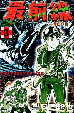 最前線 (3)-電子書籍