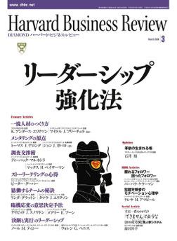DIAMONDハーバード・ビジネス・レビュー 08年3月号-電子書籍