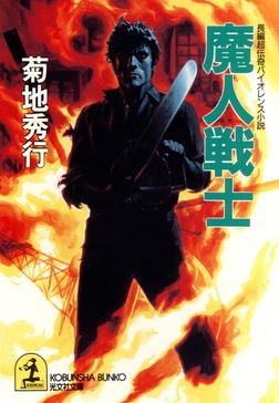 魔人戦士-電子書籍