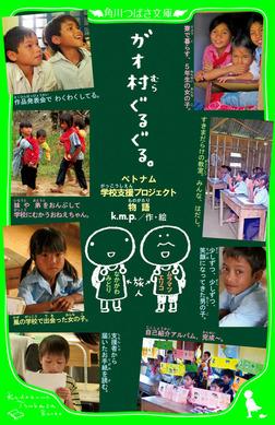 ガオ村ぐるぐる。 ベトナム学校支援プロジェクト物語-電子書籍