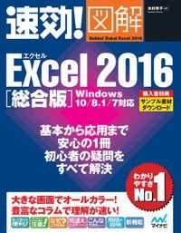 速効!図解 Excel 2016 総合版 Windows 10/8.1/7対応