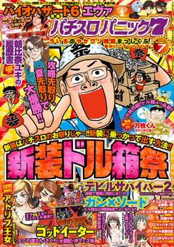 漫画パチスロパニック7 2015年 07月号-電子書籍