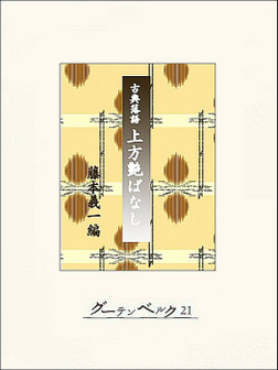 古典落語・上方艶ばなし-電子書籍