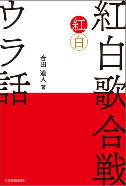 紅白歌合戦 ウラ話-電子書籍