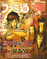 週刊ファミ通 2020年11月12日号【BOOK☆WALKER】