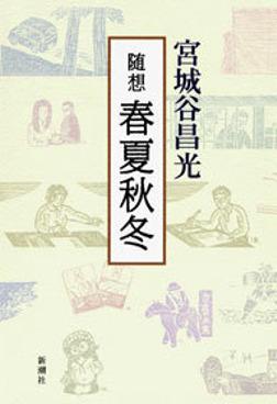 随想 春夏秋冬-電子書籍