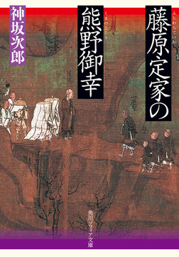 藤原定家の熊野御幸-電子書籍