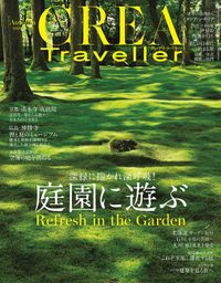 CREA Traveller 2020 Autumn NO.63