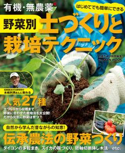 有機・無農薬 野菜別 土づくりと栽培テクニック-電子書籍