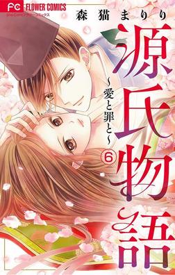 源氏物語~愛と罪と~【マイクロ】(6)-電子書籍