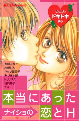 ぜったいドキドキする本当にあったナイショの恋とH-電子書籍
