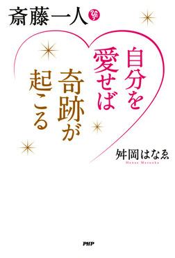 斎藤一人 自分を愛せば奇跡が起こる-電子書籍