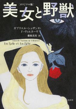 美女と野獣[オリジナル版]-電子書籍