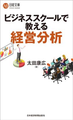 ビジネススクールで教える経営分析-電子書籍