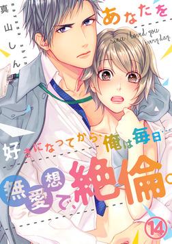 【恋愛ショコラ】あなたを好きになってから、俺は毎日…~無愛想で、絶倫。(14)-電子書籍