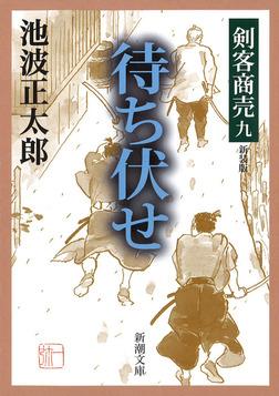 剣客商売九 待ち伏せ-電子書籍