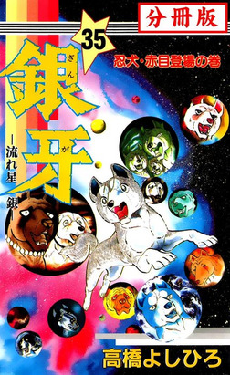 銀牙―流れ星 銀― 【分冊版】 35-電子書籍