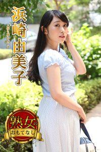 【熟女のおもてなし】人妻も濡れる午後 浜崎由美子