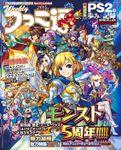 週刊ファミ通2018年11月1日号(ファミ通チャンネル用)