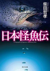 日本怪魚伝