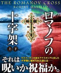 ロマノフの十字架【上下合本版】