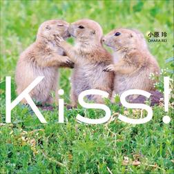 Kiss!-電子書籍