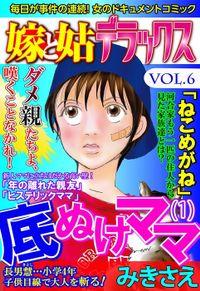 嫁と姑デラックス【アンソロジー版】vol.6 底ぬけママ (1)