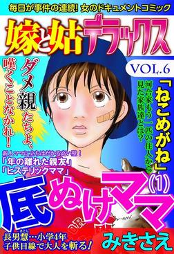 嫁と姑デラックス【アンソロジー版】vol.6 底ぬけママ (1)-電子書籍