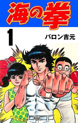 海の拳1-電子書籍