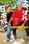あっぱれ日本旅!世界一、スピリチュアルな国をめぐる